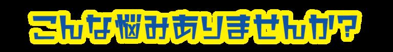 titlelogo_nayami